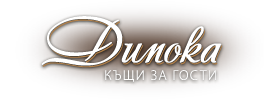 Димока